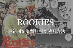【全24巻】漫画ROOKIES(ルーキーズ)を合法的に実質無料で読む方法を紹介する