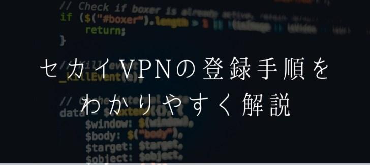セカイVPNの登録手順をわかりやすく解説