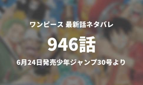ワンピース946話ネタバレ「ルフィの覇気が覚醒!」【今週の1分解説】