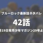 【1分解説】今週のブルーロック42話ネタバレ考察「爆発的に成長した潔が見事1stステージ突破!」