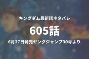 キングダム605話ネタバレ「倉央軍の副官・糸凌は大女!」【今週の1分解説】