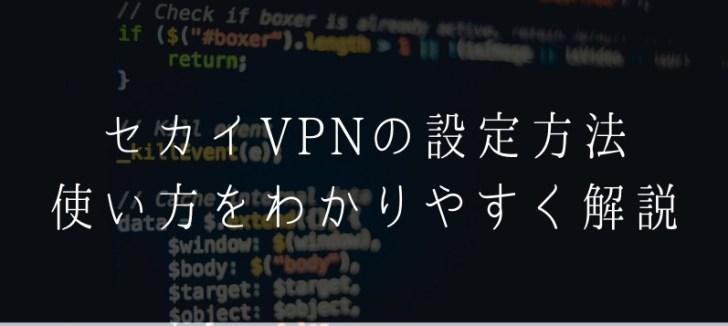 セカイVPNの設定方法と使い方をわかりやすく解説