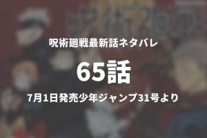 呪術廻戦65話ネタバレ「夏油が敵になった理由が判明される?」【今週の1分解説】