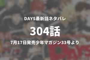 DAYS304話ネタバレ「2組目の師弟コンビ」【今週の1分解説】
