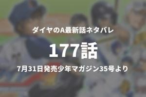 ダイヤのA177話ネタバレ「天久がとっておきの球を披露!」【今週の1分解説】