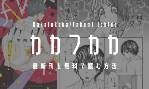 【最新刊10巻】漫画『カカフカカ』を実質無料で読む方法を紹介する