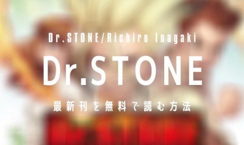 【最新刊16巻】漫画『Dr.STONE』を実質無料で読む方法を紹介する