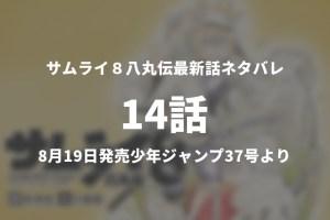サムライ8八丸伝14話ネタバレ考察「八丸の父、死す」【今週の一分解説】