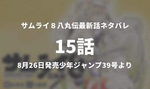 サムライ8八丸伝15話ネタバレ考察「八丸の義」【今週の一分解説】