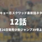 トーキョー忍スクワッド12話ネタバレ「正しい道」【今週の1分解説】
