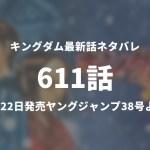 キングダム611話ネタバレ「王翦の分」【今週の1分解説】