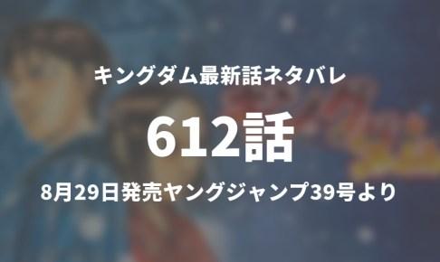 キングダム612話ネタバレ「答えを持つ者」【今週の1分解説】