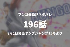 ブンゴ196話ネタバレ「敗北宣言」【今週の1分解説】