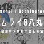 【最新刊2巻】漫画『サムライ8八丸伝』を実質無料で読む方法を紹介する