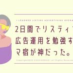 【体験談】2日間でリスティング広告運用を勉強するマ宿(マーケティング合宿)が神レベルで良かった。