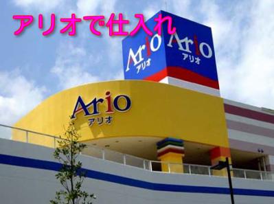 千葉県千葉市のアリオで買付けをしてきました