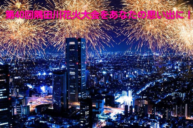 2017年 隅田川花火大会 の日程・時間・穴場をどこよりも丁寧に解説するよ!