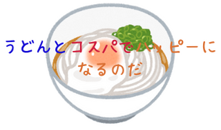 100円から始まるコスパ神話!丸亀製麺で飽くなきまで飲み食べつくせ。クーポンを活用すれば、丼ぶりが100円以下で食べれる。1000円飲み放題もお得。これは優しい