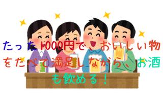 丸亀製麺の飲み放題はおすすめ。たった1000円で、おいしい物やお酒に満足!楽しみ方や、実施店舗がどこか伝えるね
