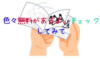 げぇっ。三国志 横山光輝 60巻が3日間無料で読める。eBookJapan その慧眼おそるべし