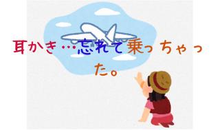 アメリカ 持っていくと便利なもの。耳掃除が好きな人は、絶対耳かき!たぶん、ないと困る。日本から、持っていくことをおすすめします