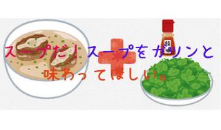 【口コミ】日清カップヌードル 蘭州牛肉麺。とにかく食べて欲しい。とくにスープ。「ビーフ・パクチー・辣油 」×2。ステーキが嫌い。牛肉エキスが嫌いでないなら、買ってみてほしい
