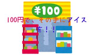 サーティワンアイスクリーム 360円のシングルアイスが100円になる!。アプリを入れるだけ。2019年の5月9日から、5月15日