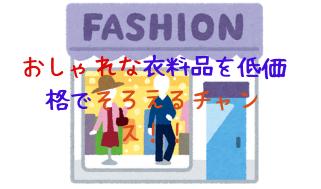 2019年 H&M 夏のセールはとにかく安い! アイテムも多い。ファストファッションで199円のキャラものを探している人は、ぜひ。店舗一覧もつけとくね