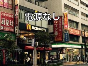 平井駅南口マクドナルド