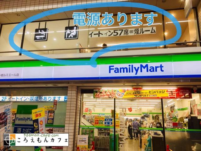 新小岩ルミエール商店街のファミリーマート
