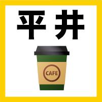 平井で勉強できるカフェ