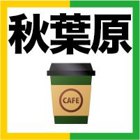 秋葉原|おひとり勉強で長居しやすい駅近チェーン系カフェ
