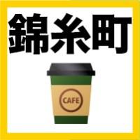 錦糸町はカフェ激戦区(←客として)足で調査した.おひとり長居しやすく駅近チェーン系カフェ(電源と混雑状況)