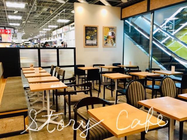 秋葉原のヨドバシカメラ7階story cafeテーブル席