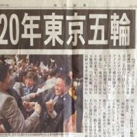 2020年東京オリンピック開催決定の号外版(毎日新聞2013.9.8)