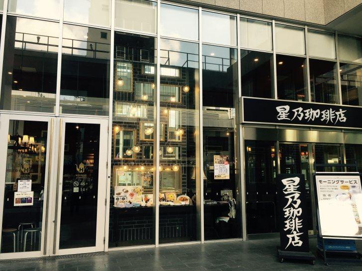 総武線小岩の星乃珈琲店外観