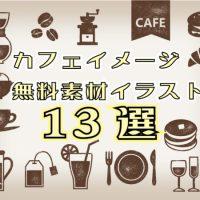 無料素材イラストのダウンロードサイト紹介。カフェやコーヒーのイメージ