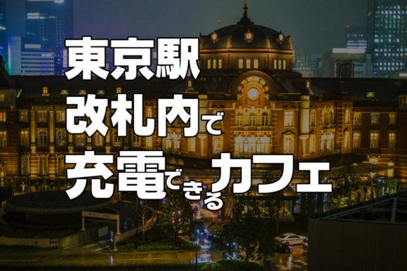東京駅構内(改札内)の電源カフェ!出発前に充電満タンにできる