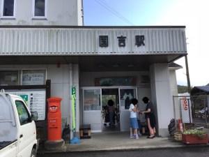 いすみ鉄道の国吉駅