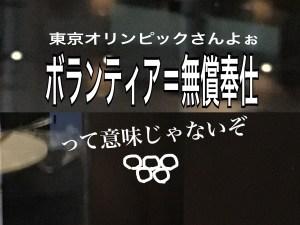 東京オリンピック2020ボランティア問題