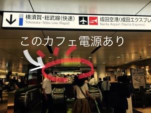 東京駅改札内の電源カフェ。ファイブクロスティーズ・コーヒー
