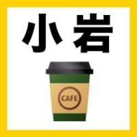 総武線小岩のカフェ