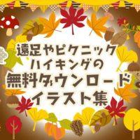 秋の遠足ピクニック
