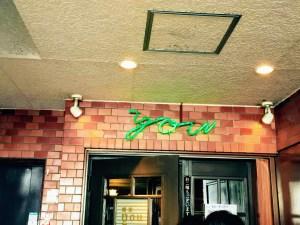 東銀座の喫茶店you