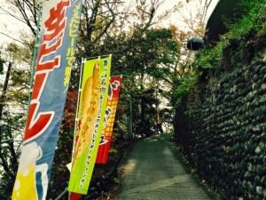 高尾山展望台の坂道