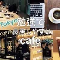 【実地調査】東京23区内:勉強で長居できるチェーン系カフェおすすめリスト