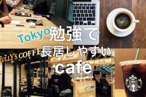 東京23区内で勉強とじゅうでんしやすいカフェのまとめ記事アイキャッチ