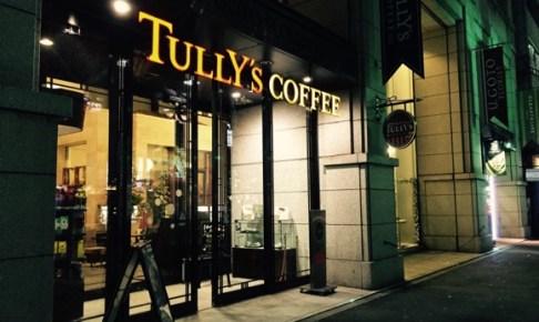 タリーズコーヒー六本木店の外観