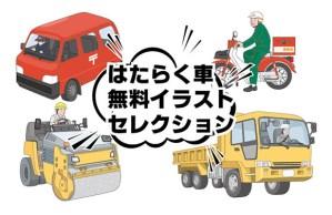 働く車の無料イラスト