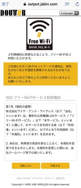 ドトールのフリーWi-fi接続画面サンプル